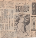 岐阜県の初シューフィッター 中日新聞掲載