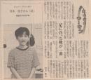毎日新聞、女性シューフィッター岐阜。シューフィッターの仕事紹介。