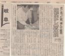 岐阜県上級シューフィッター。あしに合った靴選んで、外反母趾など足の痛みに対応。朝日新聞掲載