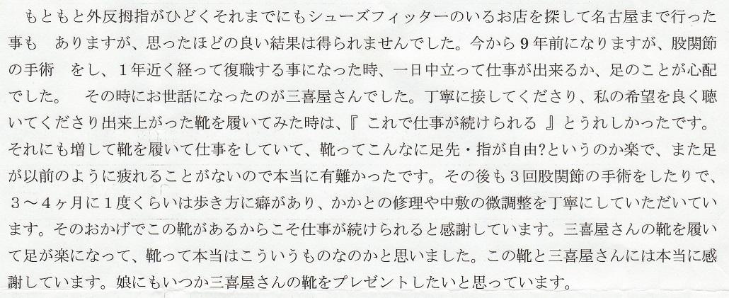 中津川市の看護師Iさん。シューフィッターのいる店で外反母趾でも痛くなく履けるナースシューズ、インソール(中敷き)を加工してもらい疲れなくなりました。
