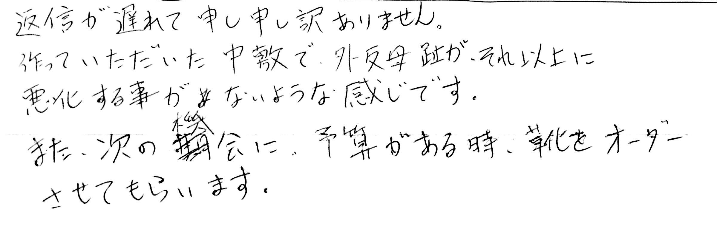 岐阜県をはじめ、愛知、三重、長野県からもお越しいただいています。美濃加茂市 安全靴の仕事。インソール(中敷き)で外反母趾の痛みから解放された。