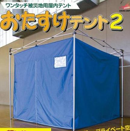 おたすけテント2