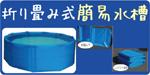 折り畳み式簡易水槽