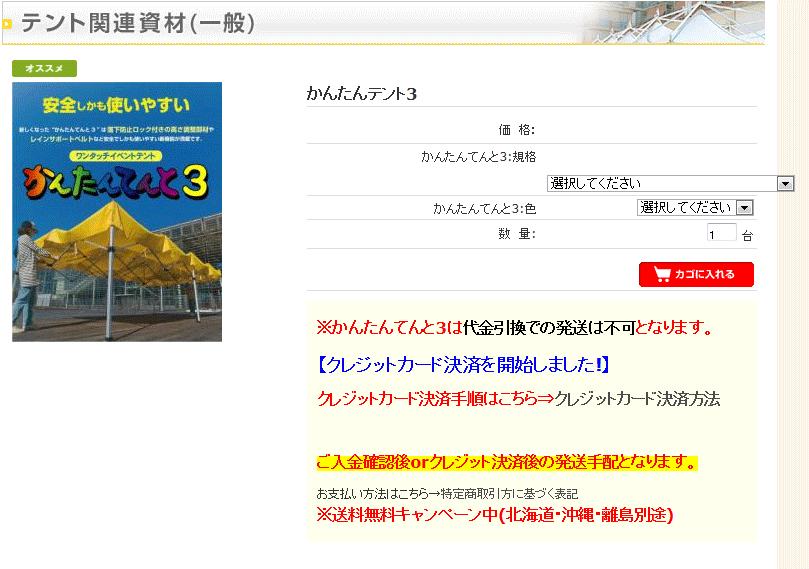かんたんテント商品ページ