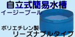簡易水槽イージープール