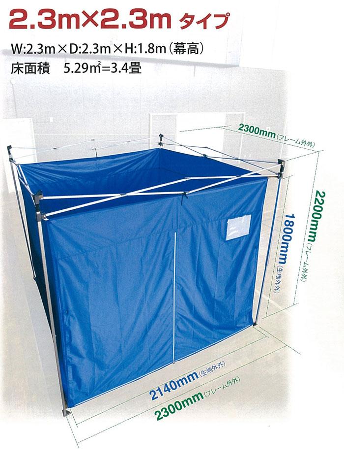 防災テント おたすけテント2 2.3m×2.3m