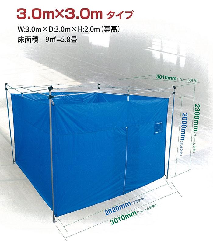 防災テント おたすけテント