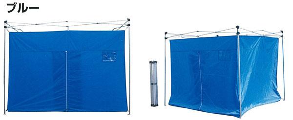 おたすけテント2 ブルー