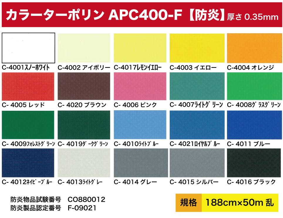 ターポリン APC400-F