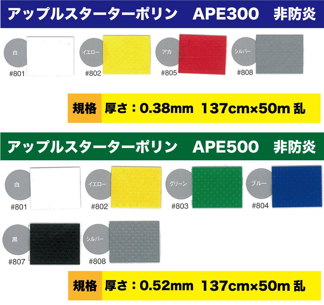 APE300 APE500