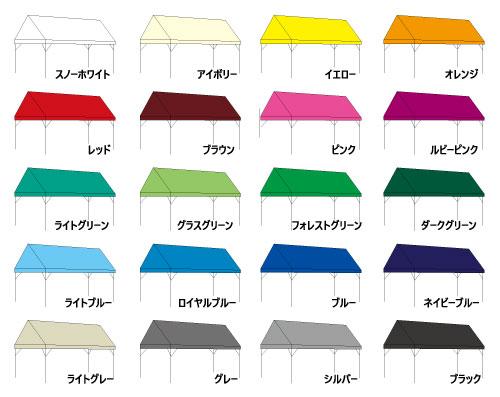 パワーテント カラー