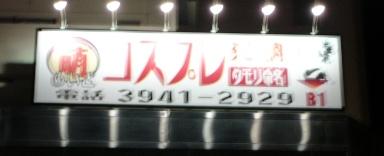 コスプレ焼肉