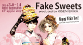 FAKE SWEETS produced by KISEN ERIKA