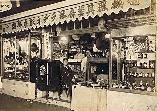 電気店(川崎時代)