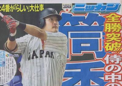 3/16日刊スポ