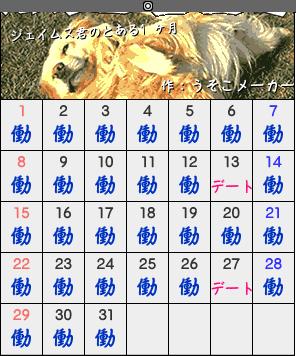ジェイムズ君カレンダー