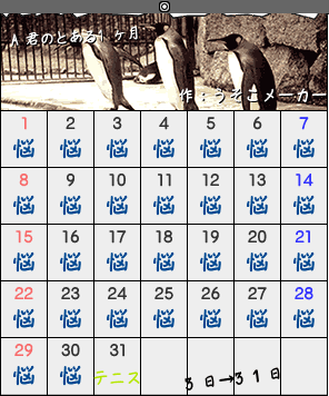 A君カレンダー