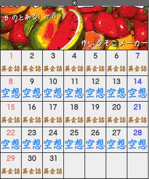 Bカレンダー