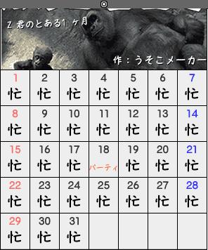 Zカレンダー