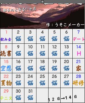部長カレンダー