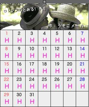 ロレンスカレンダー