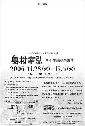キテーネDM/宛名面1