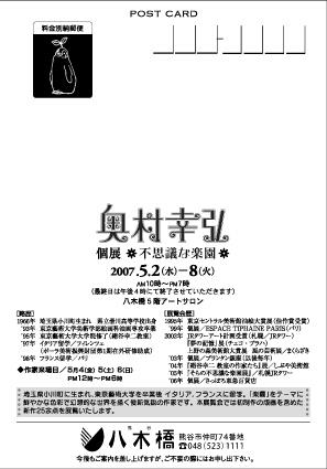 ニライカナイ_八木橋DM_切手