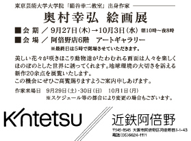 Kintetsu_a