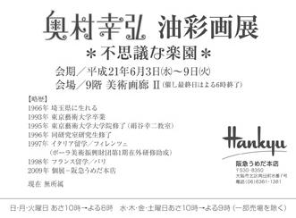 Hankyu-1