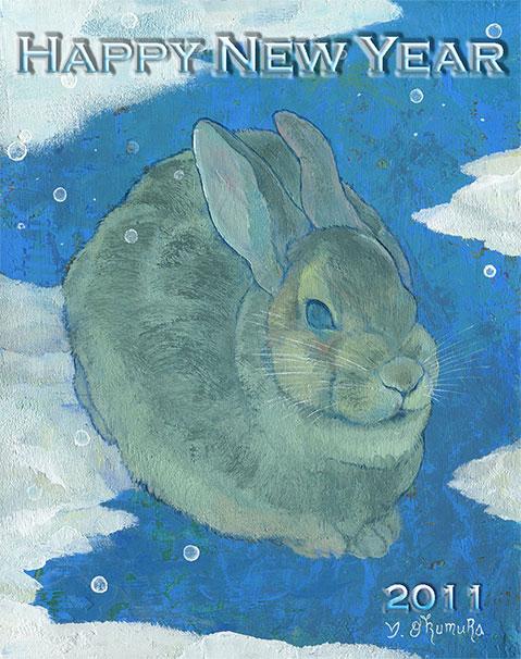 HappyNewYear2011-Blue