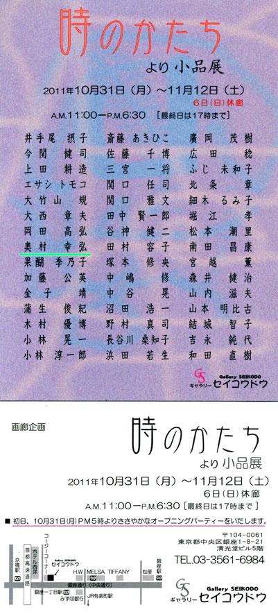 Seikoudo2011