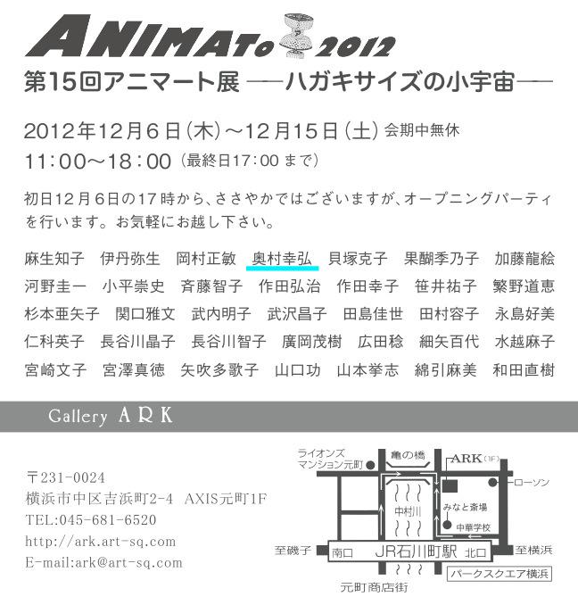 Animato_2012omt