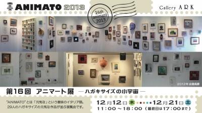 Animato2013_a