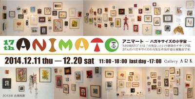 Animato2014_1