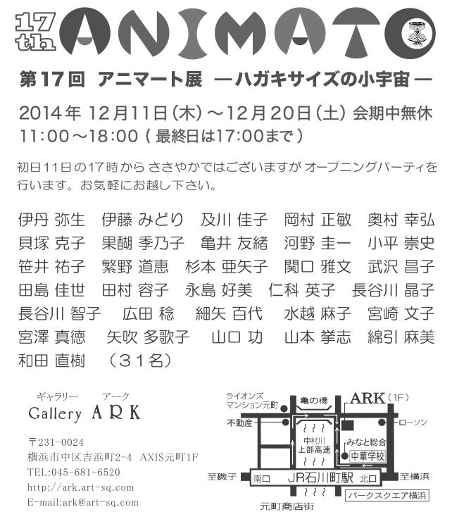 Animato2014_2