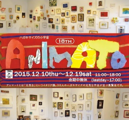 Animato2015_c