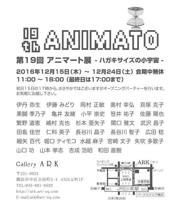 ANIMATO-2016_DM_B