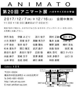 2017animato_文