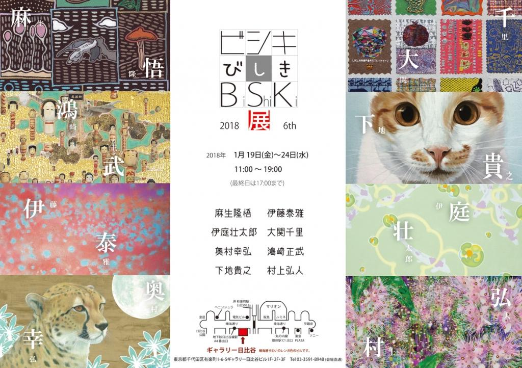 ビシキ×びしき×BiShiKi展_2018_web