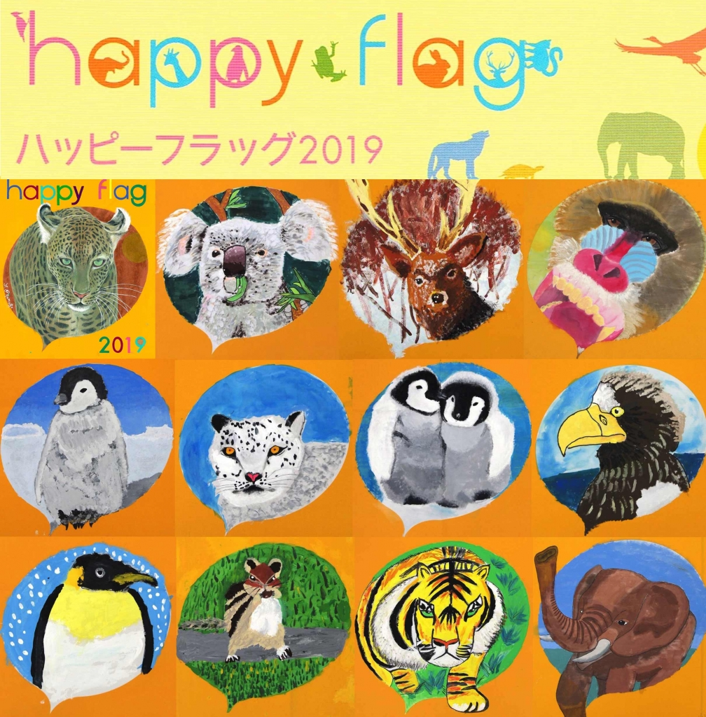 HappyFlag_2019