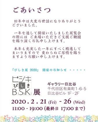 年賀2020_2