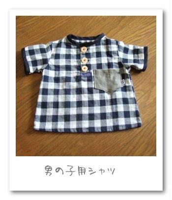 男の子用シャツ