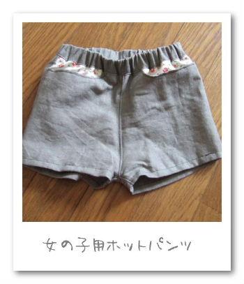女の子ホットパンツ