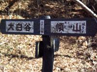 傾山 大白谷登山口への分岐