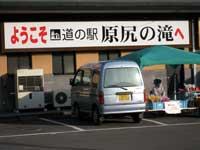 傾山 道の駅看板