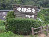 杵島岳 出発