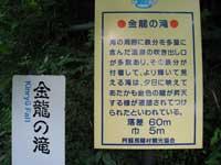 杵島岳 金龍の滝看板