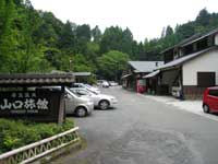 杵島岳 山口旅館