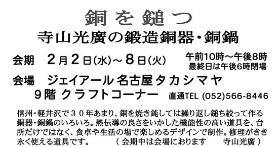 JR名古屋2