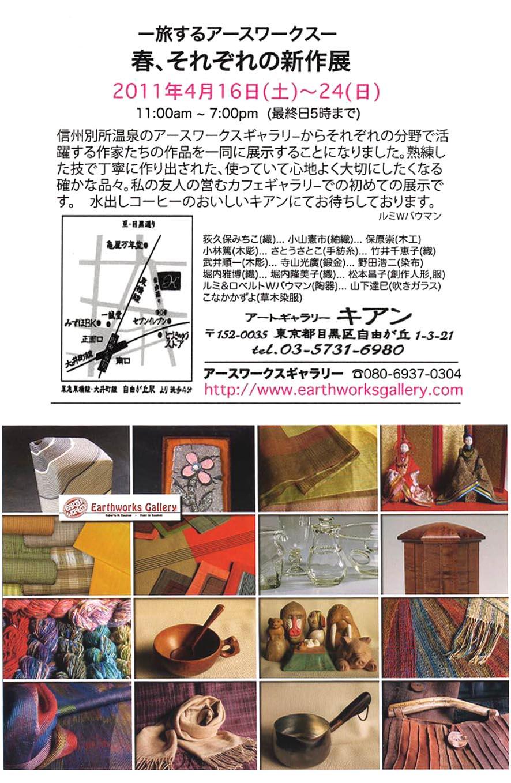 EWG東京展